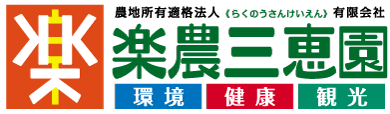 楽農三恵園ロゴ