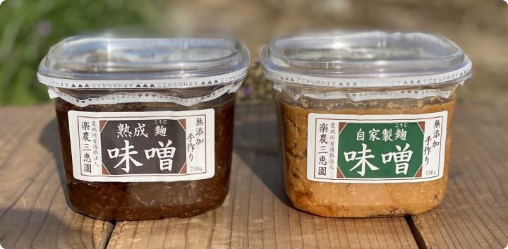 糀味噌パッケージ1