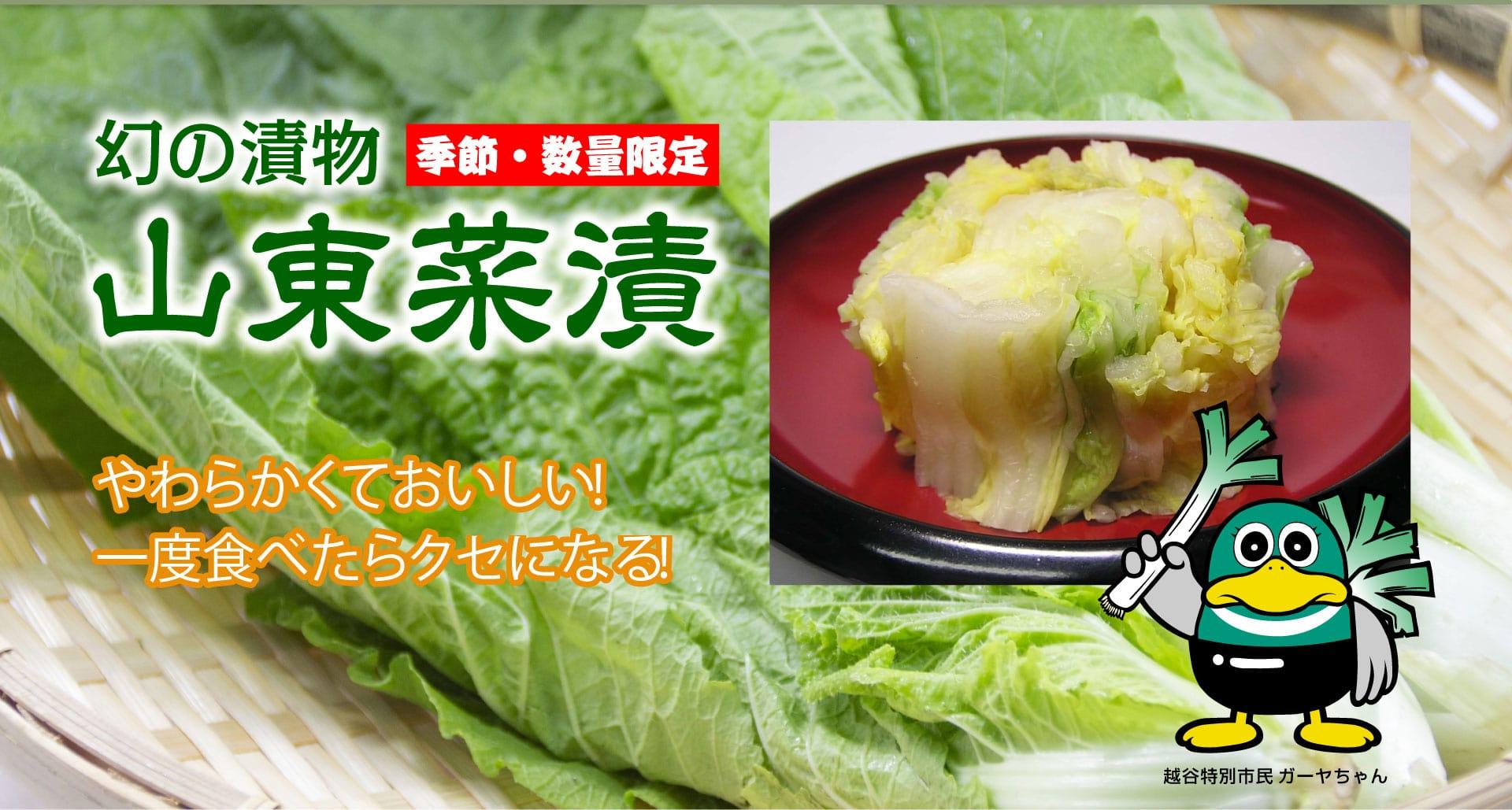 生産加工品「山東菜漬」