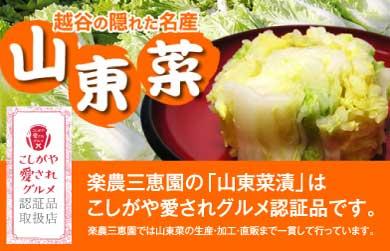 幻の漬物「山東菜漬」
